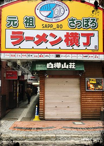 Ganso-Ramen-Yokocho